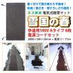 融雪マット 歩道用Aタイプ 6000×500×20mm 電源コードセット [雪国の春]