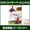 エイサーページェント指導DVD4