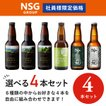 【NSG限定】胎内高原ビール選べる4本セット※NSGチケット使用不可