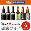 【NSG限定】胎内高原ビール選べる6本セット※NSGチケット使用不可