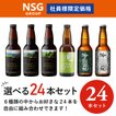 【NSG限定】胎内高原ビール選べる24本セット※NSGチケット使用不可