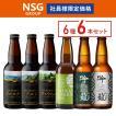 【NSG限定】胎内高原ビール&吟籠麦酒6種6本セット※NSGチケット使用不可