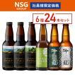 【NSG限定】胎内高原ビール&吟籠麦酒6種24本セット※NSGチケット使用不可