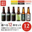 父の日 クラフトビール 地ビール 飲み比べ セット ギフト プレゼント 胎内高原ビール6種類から選べる12本セット ノベルティ 家飲み応援 ご褒美