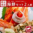 海鮮寿司セット たいの鯛プロデュース 海鮮グルメセット 2人前 たいの鯛 サーモン イカ 海老 エビ 赤海老 たまご 刻みアナゴ