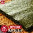 海苔 焼き海苔 40枚 送料無料 メール便 お試し価格 たいの鯛 秘伝 瀬戸内海産 焼き海苔 のり 焼海苔 味海苔 海苔 1000円 やきのり