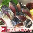 酢〆さば 開き 片身1枚 サバ さば寿司 お刺身 酒のアテ おつまみ バッテラ 鯖 松前