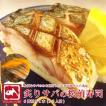 炙りさばの松前寿司 300g〜400g程度 職人手仕込み 秘伝の酢 サバ 鯖 しめさば ギフト お歳暮