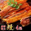 超特大 うなぎ 蒲焼き メガサイズ 360g-400g ×4本 ウナギ 鰻 ギフト