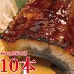 鰻 ウナギ うなぎ 特大特大うなぎの蒲焼き 10尾 350g〜400g程度 中国産うなぎ ウナギの蒲焼 蒲焼き 贈り物 プレゼント 父の日 お中元 お歳暮 ギフト