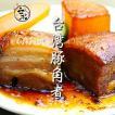 王麗美の豚角煮(真空冷凍パック250g)