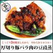豚バラ肉トウチー蒸(約250g)