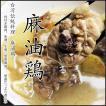 女性の方にオススメ 栄養たっぷり 台湾伝統家庭料理 麻油鶏(骨付き鶏もも肉2本分)