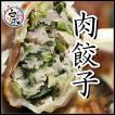 王麗美の手作り肉餃子(生冷凍12個入り)お取り寄せ 冷凍 生餃子