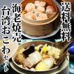 送料無料 海老焼売&油飯セット(生冷凍焼売6個、真空冷凍パック油飯300g)