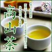 高山茶 (メール便発送)(ティーパック@2g×20個入り)