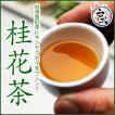 送料無料 キンモクセイ紅茶(メール便発送)(ティーパック@2g×20個入り)