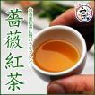 送料無料 薔薇紅茶(メール便発送)(ティーパック@2g×20個入り)