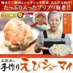 プレミアム海老焼売(生冷凍6個 180g)エビシュウマイ お取り寄せグルメ えびしゅうまい シューマイ しゅーまい