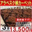 絨毯 ラグ 3畳 カーペット ウィルトン織り 激安 安い 長方形 厚手 約3畳絨毯 200×250cm アラベスク