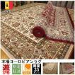 カーペット 6畳 絨毯 ベルギー製 ウィルトン織り 厚手絨毯 カーペット 約6畳 240×340cm カシュマール