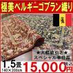 絨毯 ラグ 1.5畳 カーペット ベルギーラグ ゴブラン織りラグカーペット 安い 約1.5畳 140×200cm ルーバン