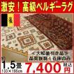 ラグ 1.5畳 カーペット 絨毯 ベルギー 北欧ラグ 安い 約1.5畳ラグ アウトレット 133x195cm ライラ