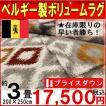 ラグ 3畳 カーペット 絨毯 シャギー系ラグ 安い 約3畳ラグ アウトレット 200x250cm 廃盤/ノーマディック