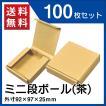 封筒に入る箱  梱包 ケース(100枚セット)茶 ハンドメイド 出品 アクセサリー 小物 クラフト