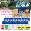 自然回帰水ボトル(500mL×20本)