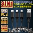 iPhone 充電ケーブル Type-c Micro 3IN1 USBケーブル 3A 同時充電 急速充電 送料無料 ブラック