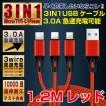 iPhone 充電ケーブル Type-c Micro 3IN1 USBケーブル 3A 同時充電 急速充電 送料無料 レッド
