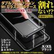iPhone X XS スマホケース ガラス 360度 全面保護 9H 割れない? 強化ガラス キズがつきにくい 送料無料 ブラック