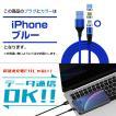 iPhone 充電ケーブル USBケーブル 急速充電 低負荷 360度回転 マグネット 送料無料 ブルー