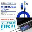 Micro 充電ケーブル USBケーブル 急速充電 低負荷 360度回転 マグネット 送料無料 ブルー