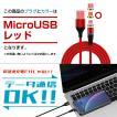 Micro 充電ケーブル USBケーブル 急速充電 低負荷 360度回転 マグネット 送料無料 レッド