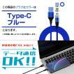 Type-c 充電ケーブル USBケーブル 急速充電 低負荷 360度回転 マグネット 送料無料 ブルー