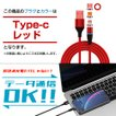 Type-c 充電ケーブル USBケーブル 急速充電 低負荷 360度回転 マグネット 送料無料 レッド