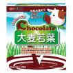 チョコレート大麦若葉 14包 ユーワ