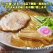 大勝軒いぶき ラーメン  (冷凍ストレートスープ・冷凍自家製麺・冷凍チャーシュー、メンマ、豚ほぐし) 入り