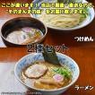 (ラーメン×2・つけ麺×2) 2種類4点セット  (冷凍ストレートスープ・冷凍自家製麺・冷凍チャーシュー、メンマ、豚ほぐし) 入り