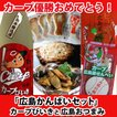 広島かんぱいセット カープびいき と広島 おつまみ