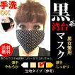 ブラックマスク黒デザインマスク洗濯可アイマスク兼用ドット柄小