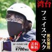 バイクフェイスマスク夏用排ガス対策パープルドット