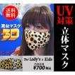 おもしろマスクコスプレ変装用マスク UV対策にも 色柄各種 ヒョウ柄