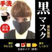 黒マスク/ブラックマスク 洗える布製男女兼用