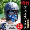 バイクフェイスマスク ロード 排ガスpm2.5対策 迷彩アニマル青