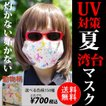 UV対策マスク ピンク系 洗える布製の柄マスク