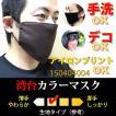 マスク茶/洗える布製0Y1505209