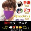 紫マスク コスプレアイマスク兼用0Y1505213